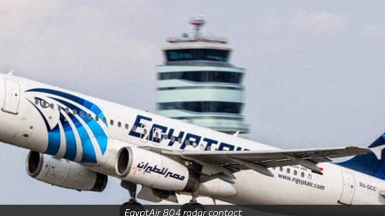 Image audio restante du cockpit d'EgyptAir